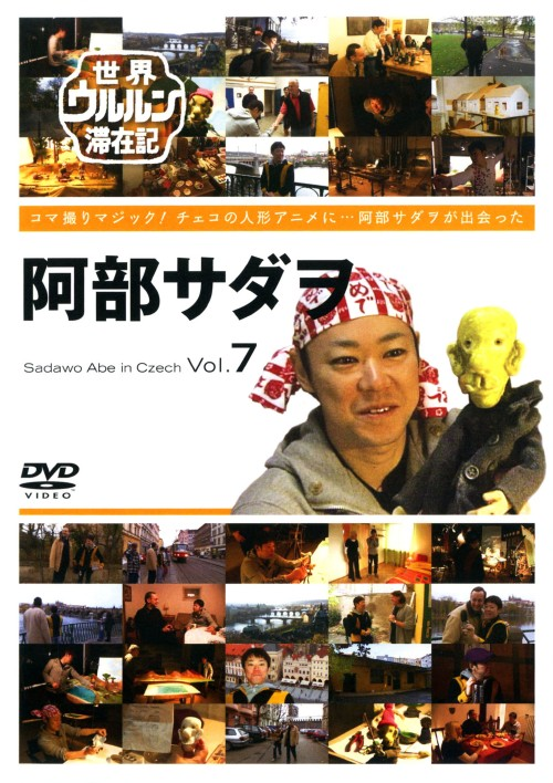 【中古】7.世界ウルルン滞在記 阿部サダヲ 【DVD】/阿部サダヲ