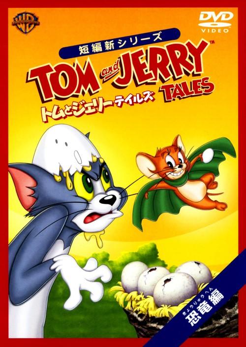 【中古】トムとジェリー テイルズ 恐竜編 【DVD】/肝付兼太