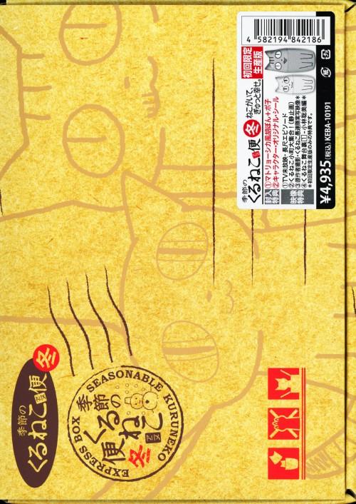 【中古】初限)1.くるねこ 季節のくるねこ便 冬 【DVD】/小林聡美