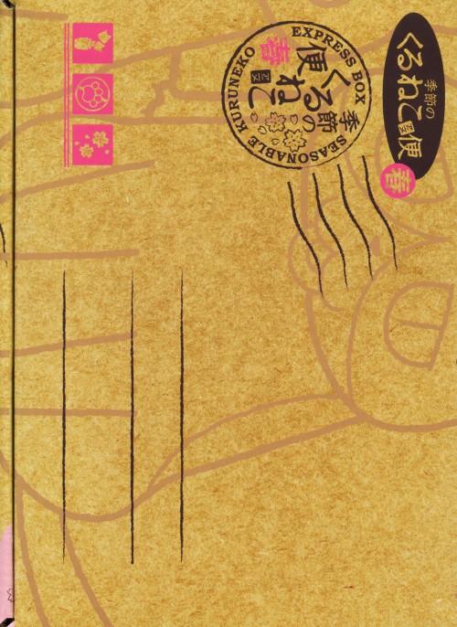 【中古】初限)2.くるねこ 季節のくるねこ便 春 【DVD】/小林聡美