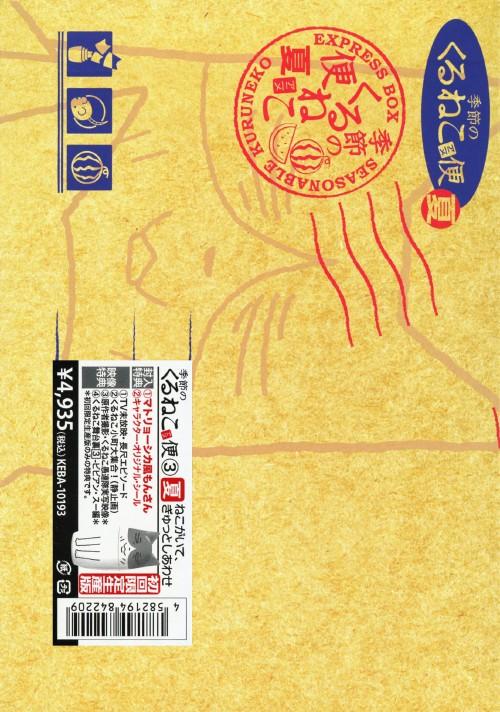 【中古】初限)3.くるねこ 季節のくるねこ便 夏 【DVD】/小林聡美
