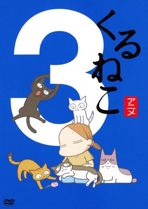 【中古】3.くるねこ 【DVD】/小林聡美