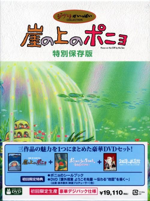 【中古】初限)崖の上のポニョ 特別保存版 【DVD】/山口智子