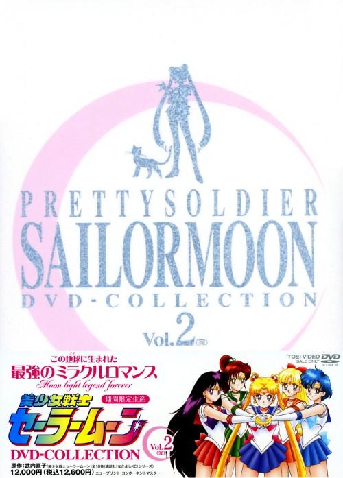 【中古】期限)2.美少女戦士セーラームーン コレクション (完) 【DVD】/三石琴乃
