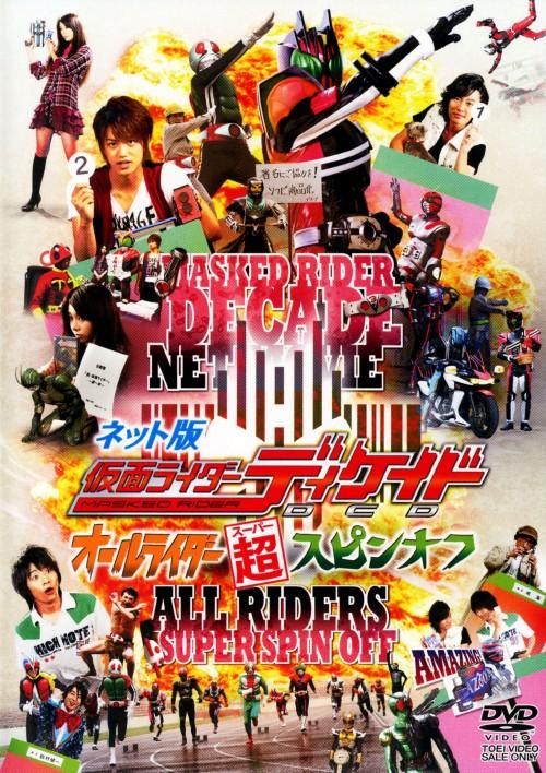 【中古】仮面ライダーディケイド オールライダー超 スピンオフ ネット版 【DVD】/井上正大