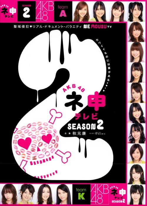 【中古】AKB48 ネ申テレビ 2nd BOX 【DVD】/AKB48