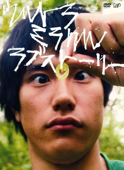 【中古】ウルトラミラクルラブストーリー 【DVD】/松山ケンイチ