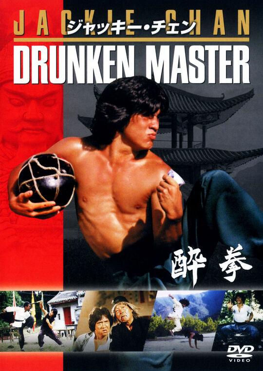 【中古】廉価】酔拳 【DVD】/ジャッキー・チェン