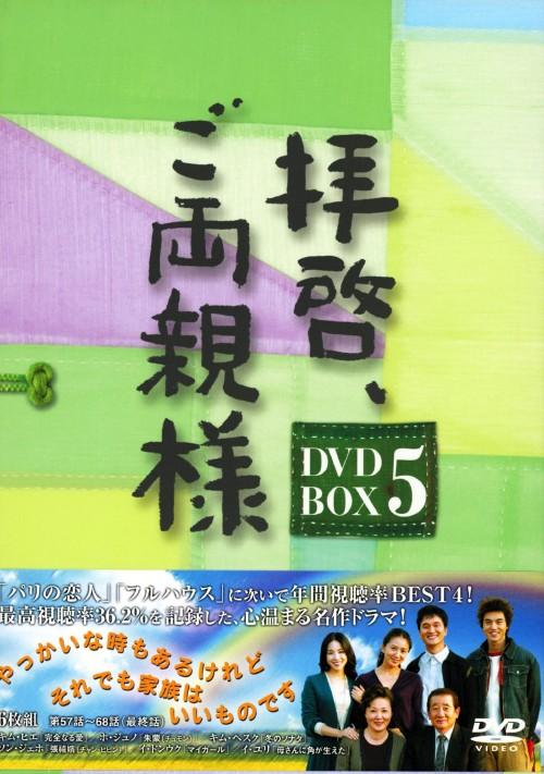 【中古】5.拝啓、ご両親様 BOX (完) 【DVD】/キム・ヒエ