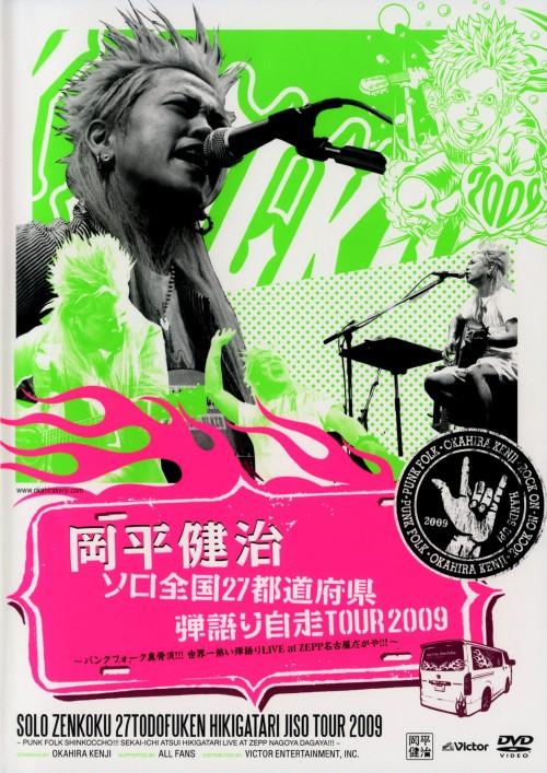【中古】岡平健治/ソロ全国27都道府県弾語り自走TOUR 【DVD】/岡平健治