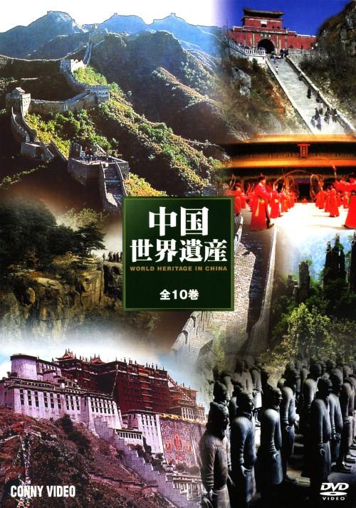 【中古】特選 中国世界遺産 BOX 【DVD】