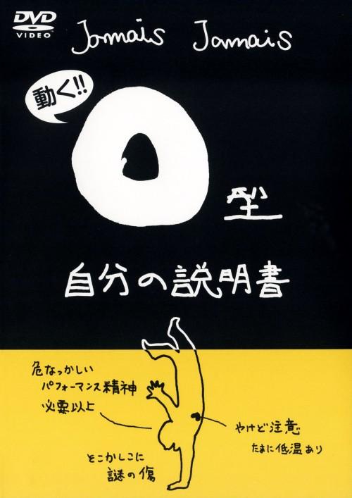 【中古】O型自分の説明書 【DVD】