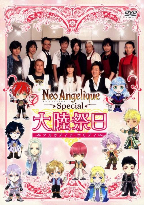 【中古】ネオアンジェリーク Special 大陸祭日(アルカディア…) 【DVD】/遠藤綾