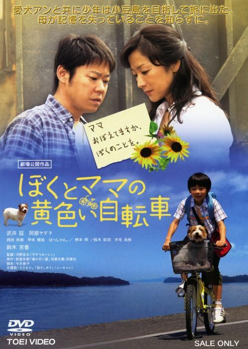 【中古】ぼくとママの黄色い自転車 【DVD】/武井証