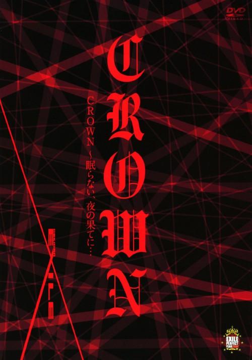 【中古】CROWN〜眠らない、夜の果てに〜 【DVD】/劇団EXILE
