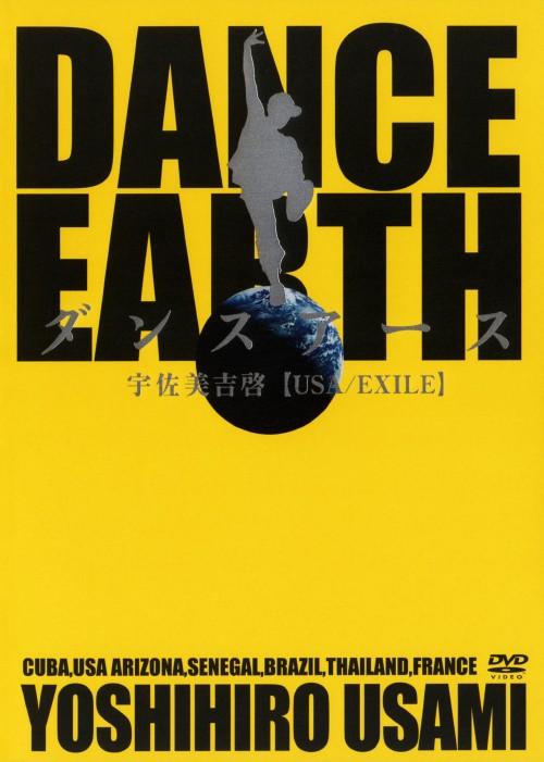 【中古】ダンスアース 【DVD】/宇佐美吉啓(USA/EXILE)