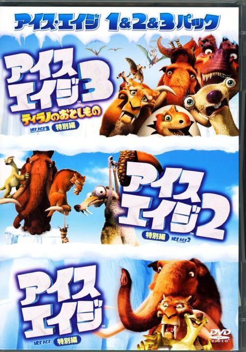 【中古】初限)アイス・エイジ 1&2&3パック 【DVD】/ジョン・レグイザモ