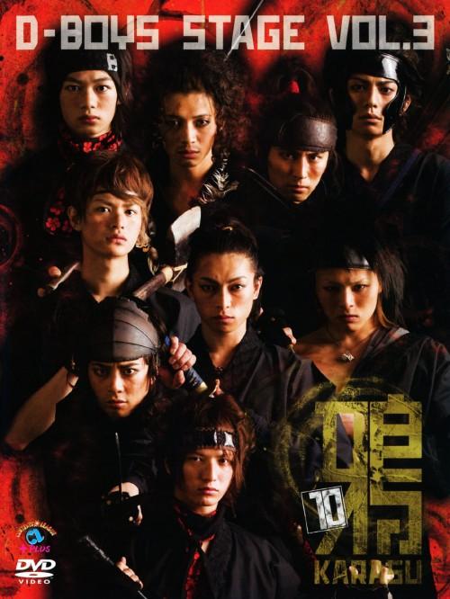 【中古】3.D−BOYS STAGE 鴉 KARASU 10 【DVD】/D−BOYS