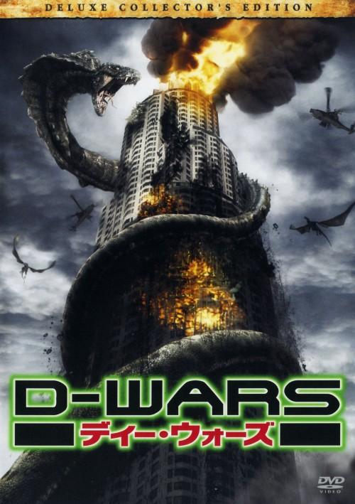 【中古】D-WARS ディー・ウォーズ DX・コレクターズ・ED 【DVD】/ジェイソン・ベア