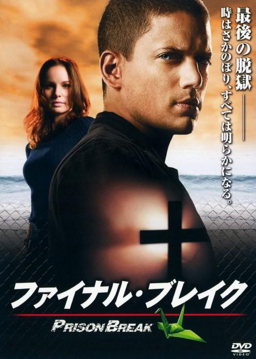 【中古】プリズン・ブレイク ファイナル・ブレイク 【DVD】/ウェントワース・ミラー
