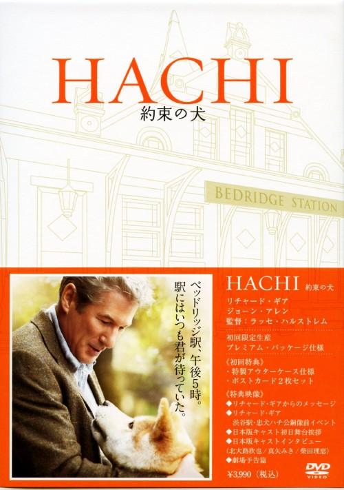 【中古】HACHI 約束の犬 【DVD】/リチャード・ギア