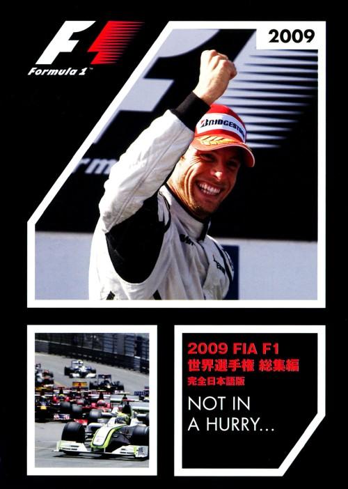 【中古】2009 FIAF1 世界選手権総集編 完全日本語版 【DVD】