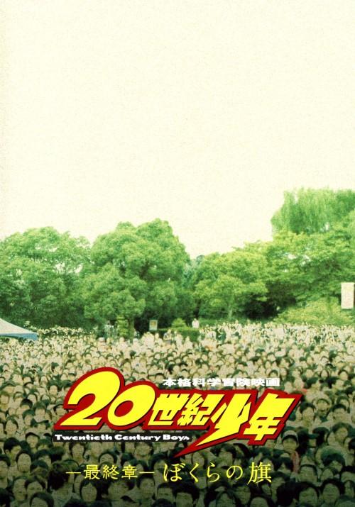 【中古】20世紀少年 最終章 ぼくらの旗 (完) 【DVD】/唐沢寿明
