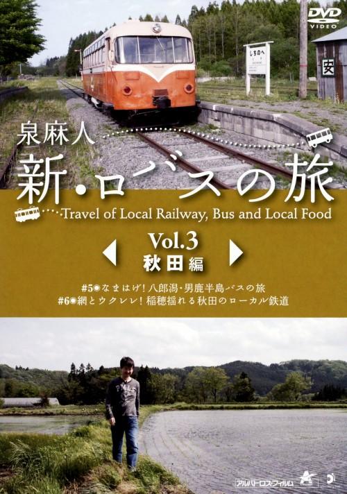 【中古】3.泉麻人 新・ロバスの旅 秋田編 【DVD】/泉麻人
