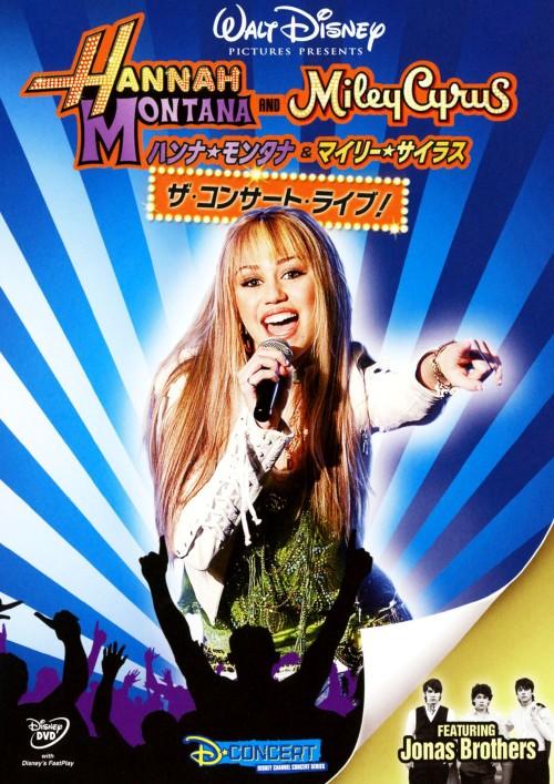 【中古】ハンナ・モンタナ&マイリー・サイラス ザ・コンサート・ライブ 【DVD】/ハンナ・モンタナ