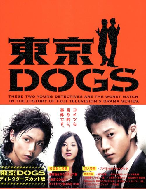 【中古】東京DOGS ディレクターズカット BOX 【DVD】/小栗旬