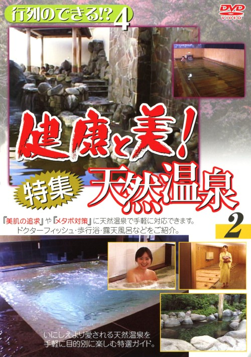 【中古】4.行列のできる!? 健康と美!特集天然温… 【DVD】/徳原ゆみこ