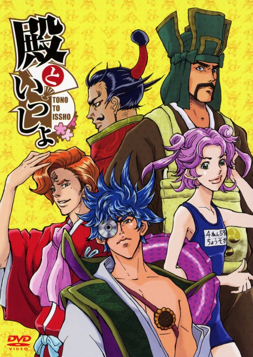 【中古】殿といっしょ (OVA) 【DVD】/鈴木達央