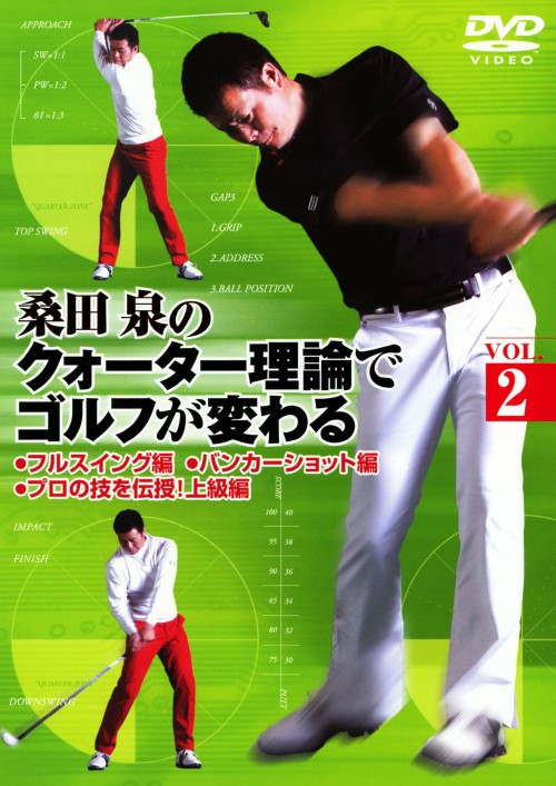 【中古】2.桑田泉のクォーター理論でゴルフが変わる 【DVD】/桑田泉