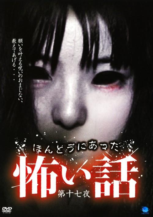 【中古】17.ほんとうにあった怖い話 【DVD】