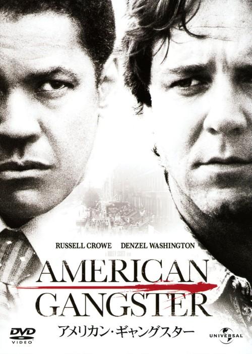 【中古】アメリカン・ギャングスター 【DVD】/デンゼル・ワシントン