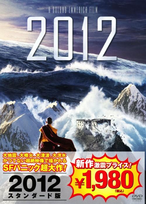 【中古】2012 (2009) スタンダード版 【DVD】/ジョン・キューザック