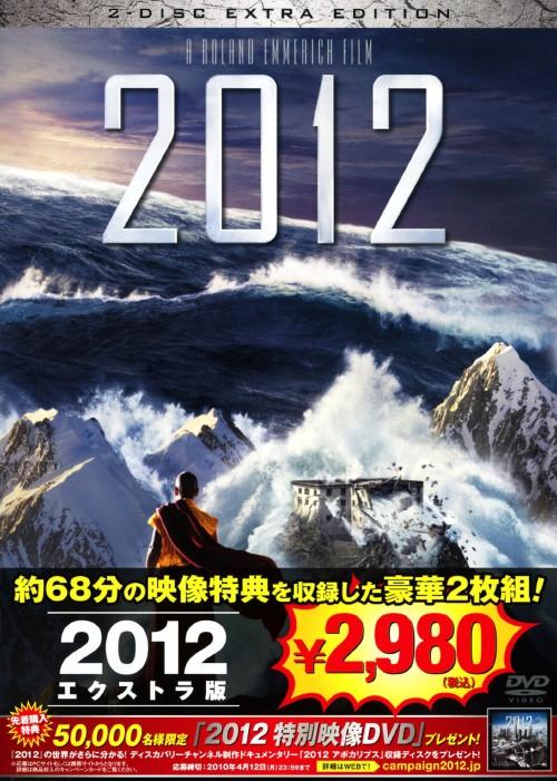 【中古】2012 (2009) エクストラ版 【DVD】/ジョン・キューザック