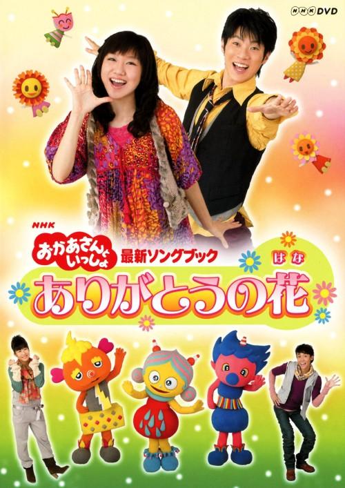 【中古】最新ソングブック ありがとうの花 【DVD】/横山だいすけ