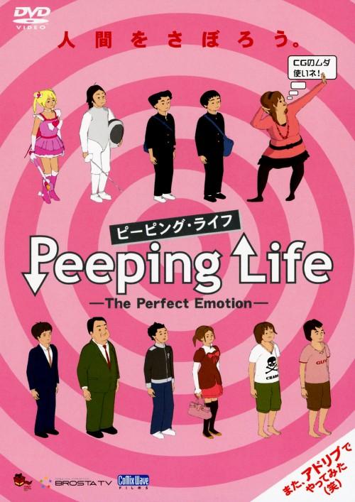 【中古】Peeping Life ピーピング・ライフ (ピンク盤) 【DVD】