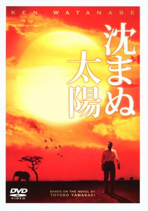【中古】沈まぬ太陽 SP・ED 【DVD】/渡辺謙