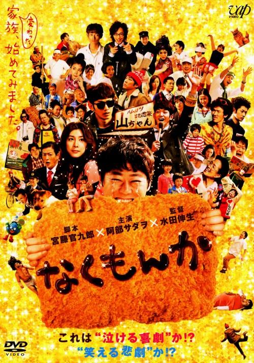 【中古】なくもんか 【DVD】/阿部サダヲ