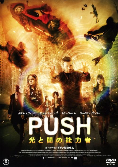 【中古】PUSH 光と闇の能力者 【DVD】/クリス・エヴァンス