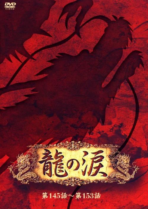 【中古】龍の涙 最終章 BOX ノーカット完全版 (完) 【DVD】/キム・ムセン