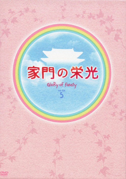 【中古】5.家門の栄光 BOX (完) 【DVD】/パク・シフ