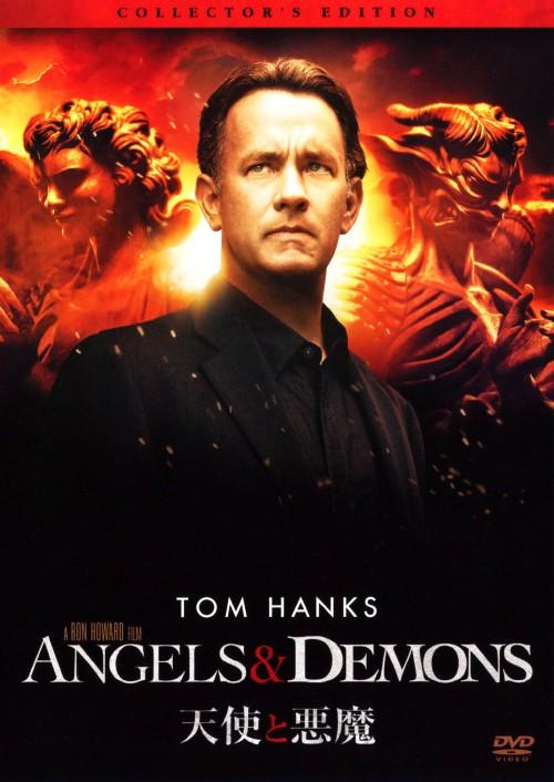 【中古】天使と悪魔 コレクターズ・ED 【DVD】/トム・ハンクス