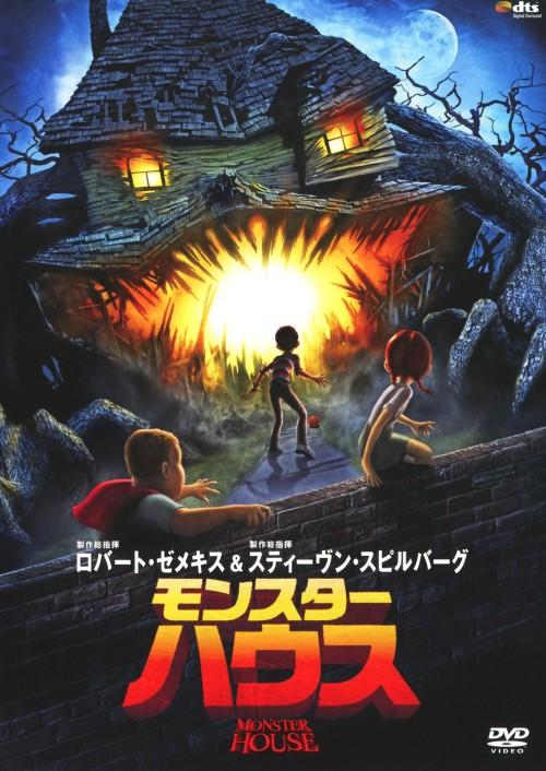 【中古】期限)モンスター・ハウス 【DVD】/ミッチェル・ムッソ