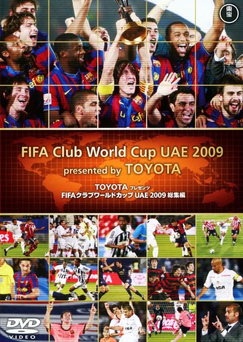 【中古】TOYOTAプレゼンツFIFAクラブワールド…2009 総集編 【DVD】