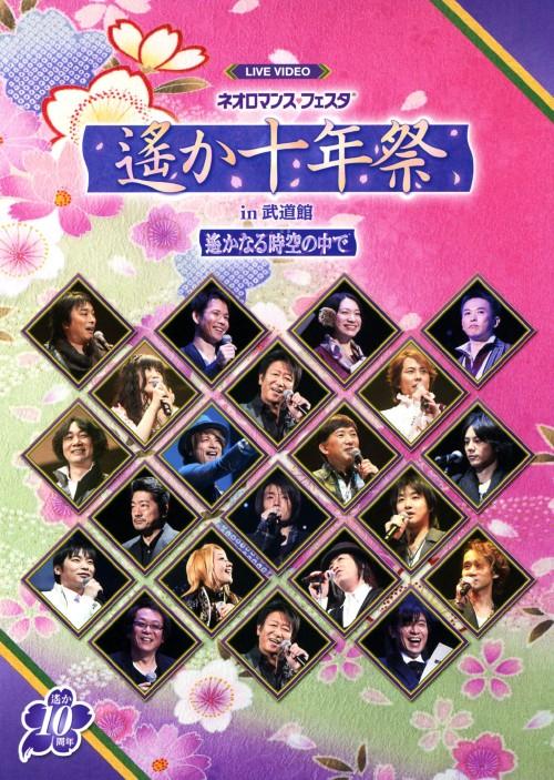【中古】ライブビデオ ネオロマンス・フェスタ 遙か十年祭 【DVD】/三木眞一郎
