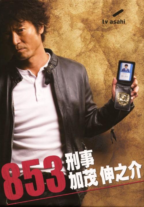 【中古】853−刑事・加茂伸之介 BOX 【DVD】/寺脇康文