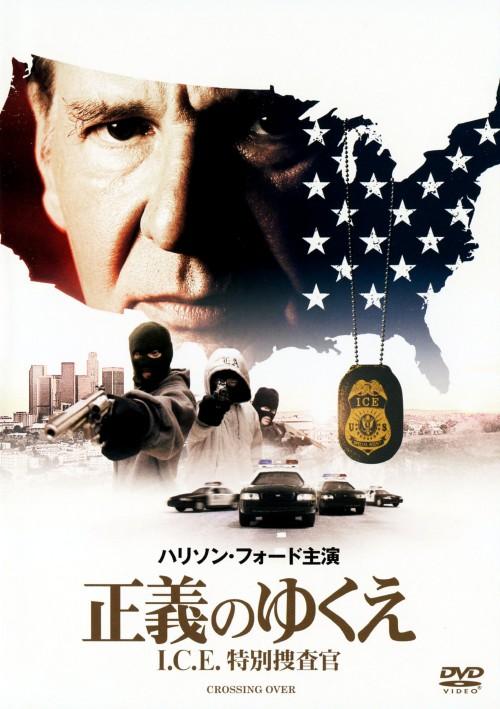 【中古】正義のゆくえ I.C.E.特別捜査官 【DVD】/ハリソン・フォード